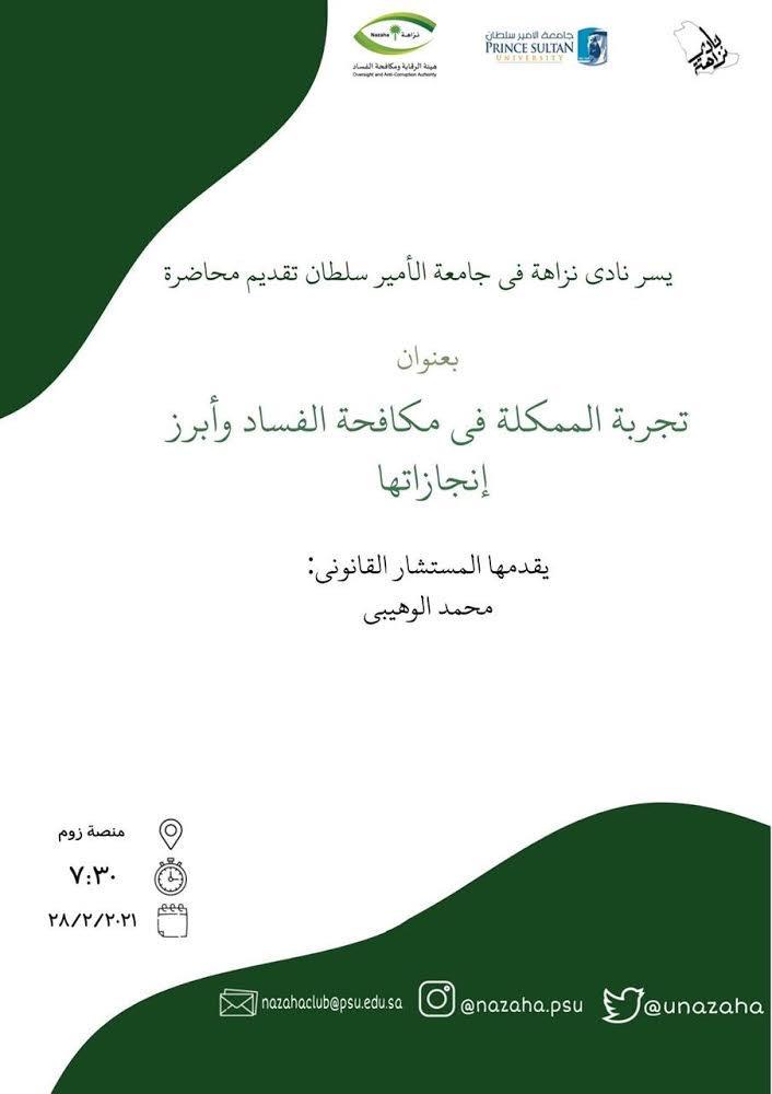 """محاضرة بعنوان """"تجربة المملكة في مكافحة الفساد وأبرز إنجازاتها""""- نادي نزاهة"""
