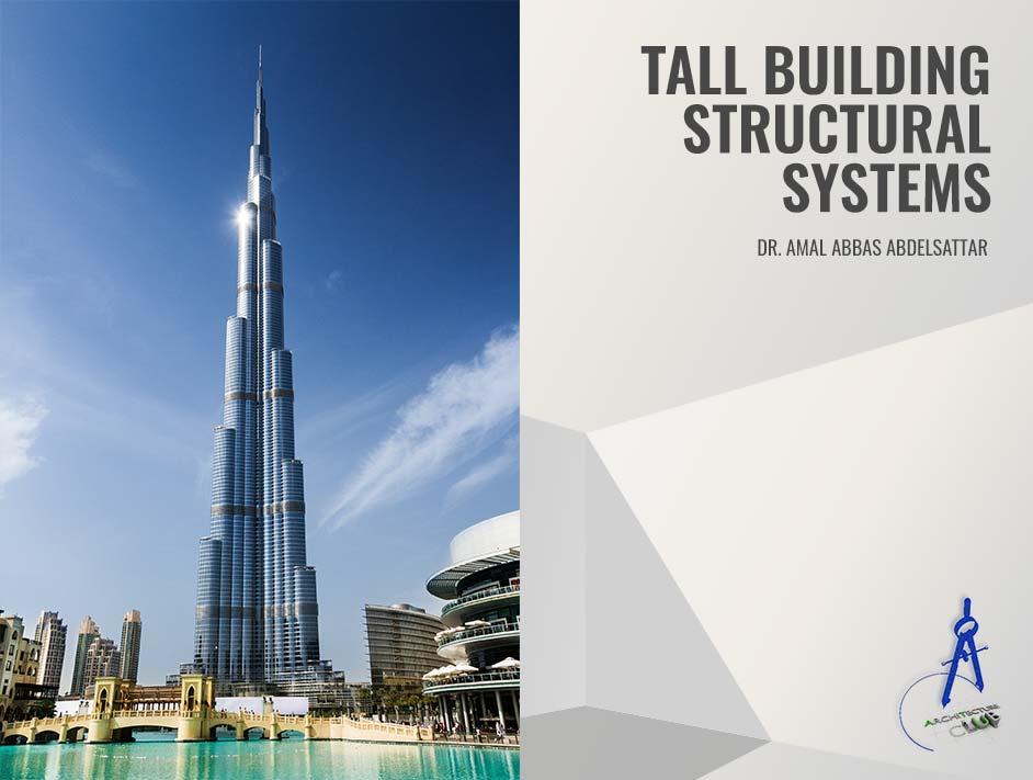 الأنظمة الإنشائية للمباني العالية