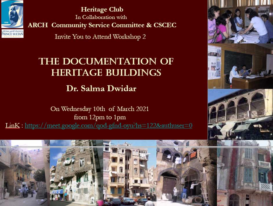 توثيق المباني التراثية