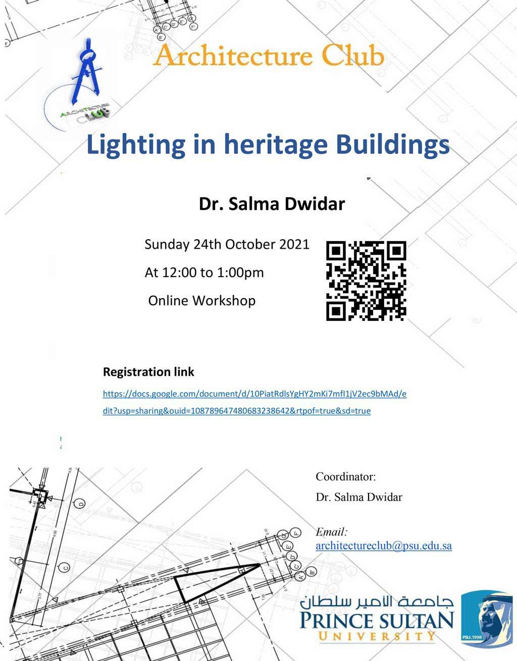 نادي العمارة -الإضاءة في المباني التراثية