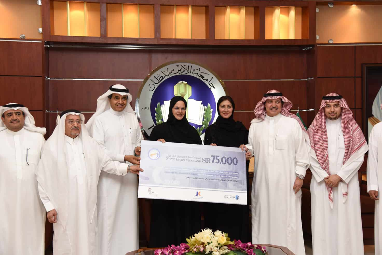 Honoring the Winner of the First Grant of Prince Sultan University Strategic Philanthropic Work Program