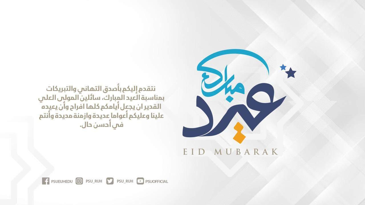 Eid Mubarak PSU!