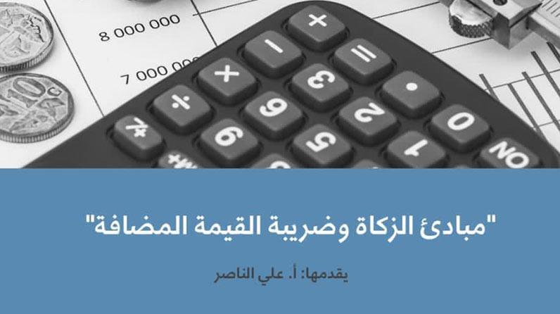 """ندوة عبر الويب حول """"مبادئ الزكاة وضريبة القيمة المضافة"""""""