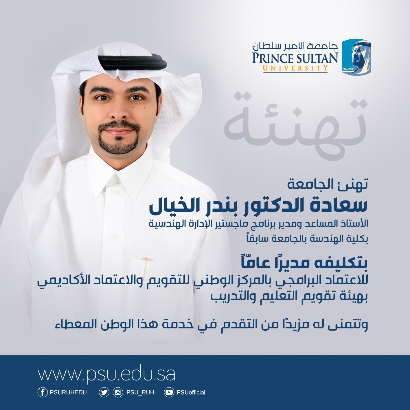 الخيال مديرًا عامًّا للاعتماد البرامجي بالمركز الوطني للتقويم والاعتماد الأكاديمي