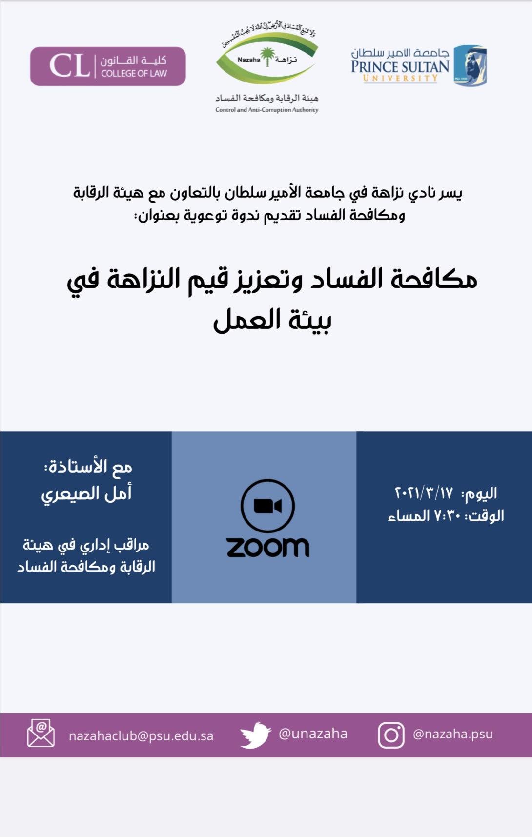 """ندوة توعوية بعنوان """"مكافحة الفساد وتعزيز قيم النزاهة بالعمل""""- نادي نزاهة"""
