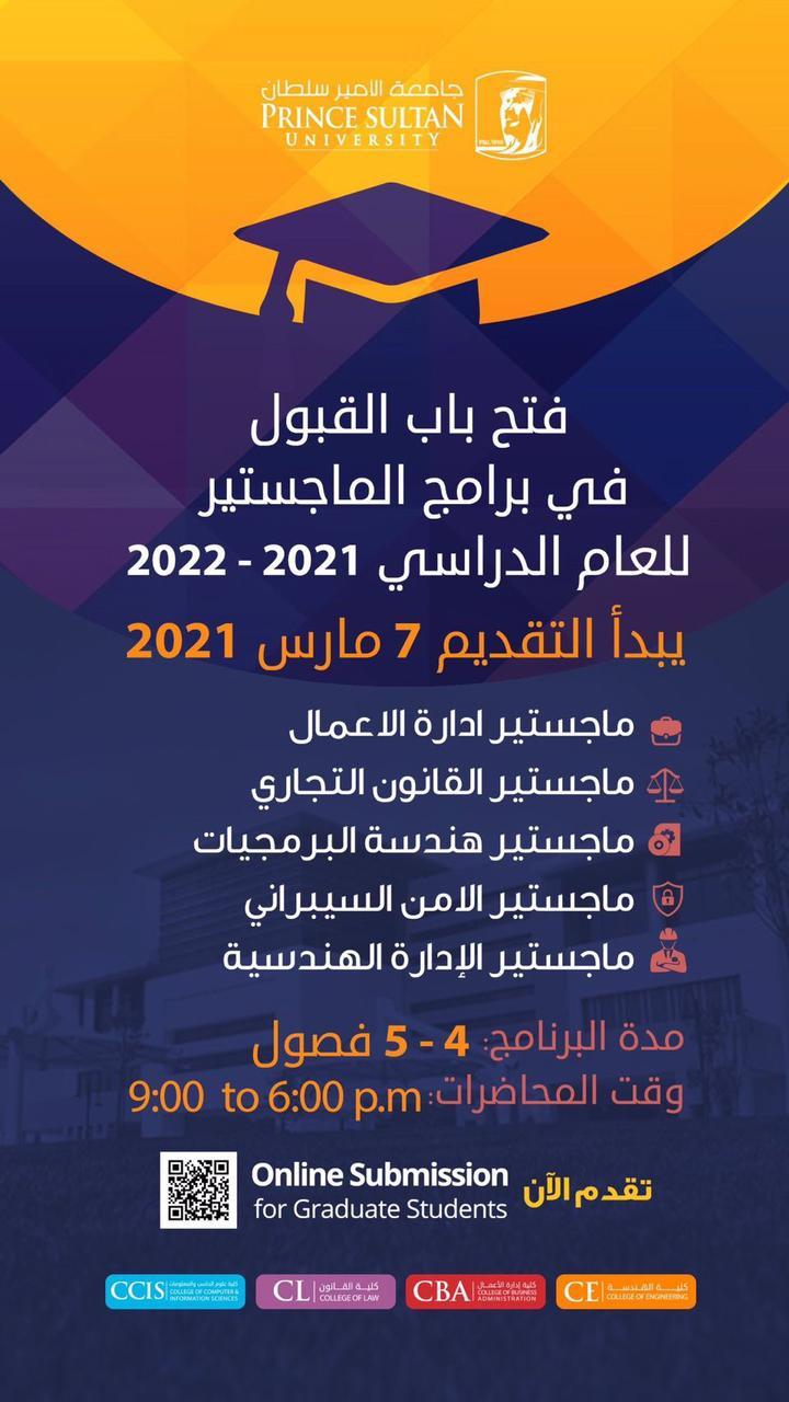 فتح باب القبول في برنامج ماجستير القانون التجاري للعام الدراسي 2012-2022