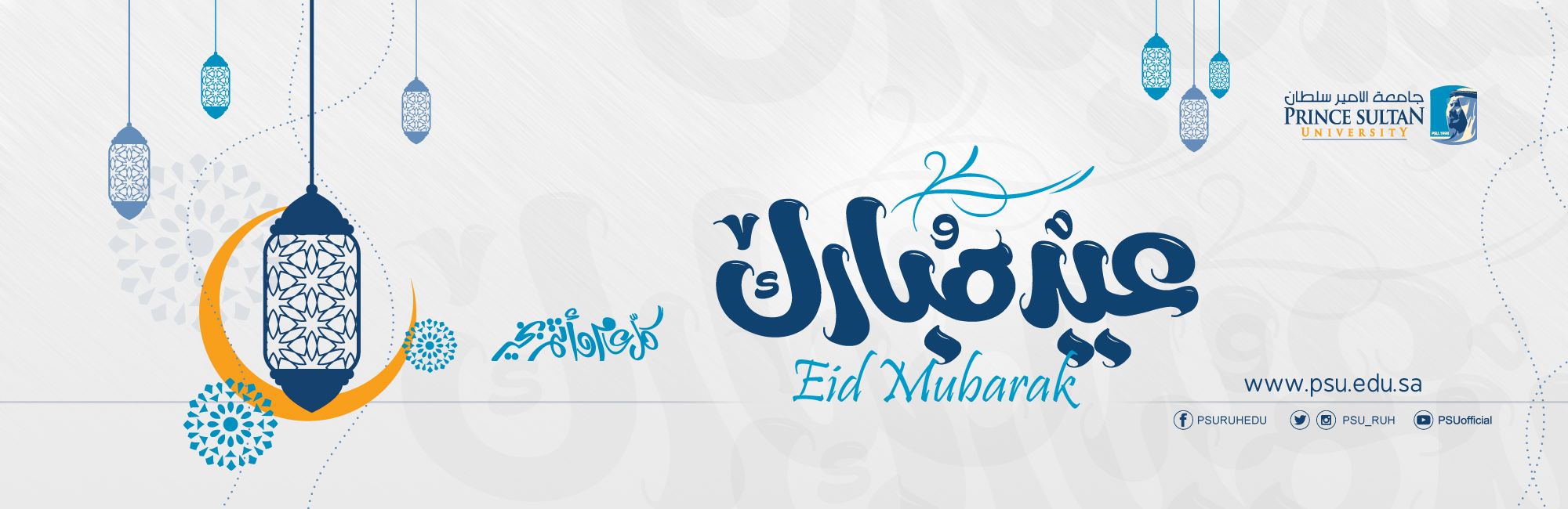 Eid Mubarak Greetings from Prince Sultan University