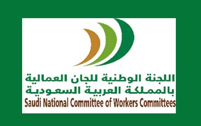 Saudi National Committee of Workers Committees